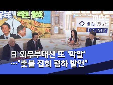 【韓国MBC】日本の外務副大臣がまた『暴言』・・・非理性的な嫌韓発言を連日たれ流す右翼メディアの態度が、韓日関係をさらに厳しくしている