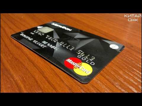 Обзор карты Мегафон с кэшбеком 10%! Дебетовая карта с Cash Back и процентом на остаток комиссии