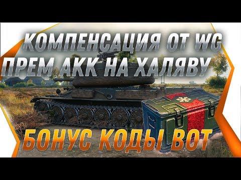 УРА КОМПЕНСАЦИЯ ЗА ПРОВАЛ WG - ВСЕМ ПОДАРОК В АНГАРЕ, БОНУС КОДЫ ОТ WG, ПРЕМ ТАНК World Of Tanks