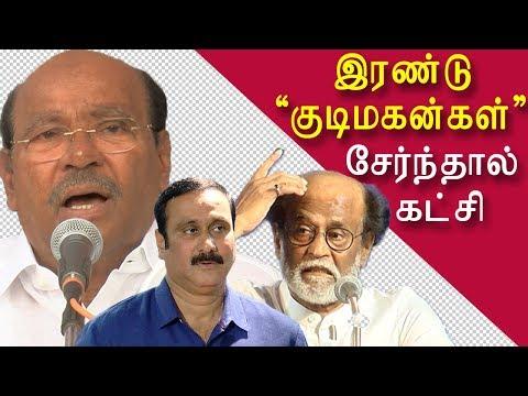 pmk dr Ramadoss funny comment on rajini political entry tamil news, tamil live news  redpix