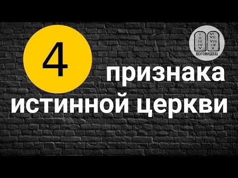 4 признака истинной церкви. Максим Каскун