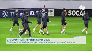 Сборная Азербайджана готовится к матчу против Словакии