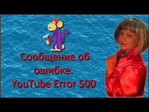 YouTube Error 500. Как решить проблему.