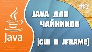 Программирование на Java для начинающих #7(GUI в JFrame)