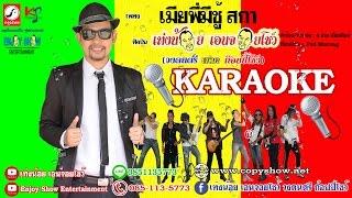 เมียพี่มีชู้ สกา คาราโอเกะ ศิลปิน เท่งน้อย เอนจอยโชว์ [Official Karaoke]
