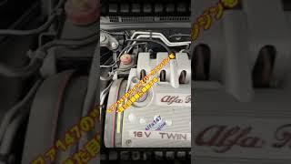 【ショート動画】アルファ147のエンジンルームを雨が降る前に軽く清掃 #Shorts