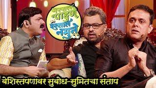 Assal Pahune Irsal Namune | Subodh & Sumit Reveals Fact | Colors Marathi | Makrand Anaspure