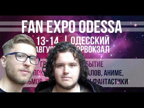 FAN EXPO ODESSA - одесская сходка гиков!