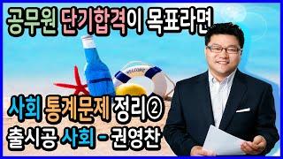 ?공무원 단기합격, 공무원 사회 - 권영찬 교수님 (사…