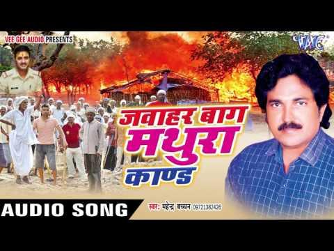 जवाहर बाघ मथुरा कांड - Jawahar Bagh Mathura Kand - Mahendra Bachchan - Bhojpuri Birha Song 2017 new