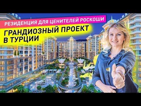 Недвижимость в Турции премиум класса. Купить квартиру в Турции у моря. Квартиры в Алании у моря.