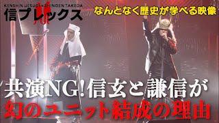 【#45】戦国炒飯TV YouTubeチャンネル【信プレックス 第二話】
