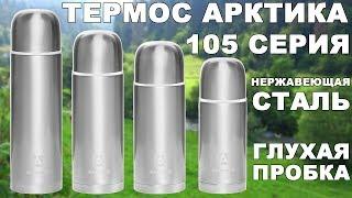 Термос Арктика 105 серии из нержавеющей стали (видео обзор)
