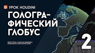 """Урок Houdini """"Голографический глобус"""" - часть 2 (RUS)"""