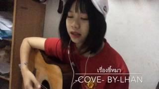 เรื่องขี้หมา -cover- by หลัน