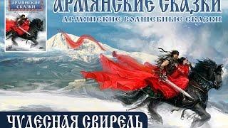 """ЧУДЕСНАЯ СВИРЕЛЬ (аудиокнига """"Армянские сказки"""")"""