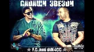f o and dim4ou падащи звезди official release