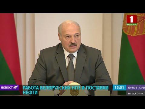Лукашенко о нефти: «Россияне полностью пошли на наши предложения»
