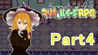 好き勝手なマリオ&ルイージRPGPart4[ゆっくり実況?]