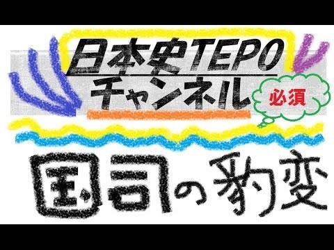10世紀の国司制度の豹変=東大日本史TEPO  The Kokushi system of the 10th century sudden change =Japanese history