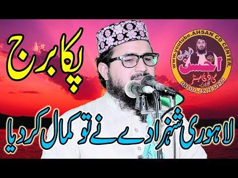 Very Nice Naat By Abdul Azeem Rabbani Sb