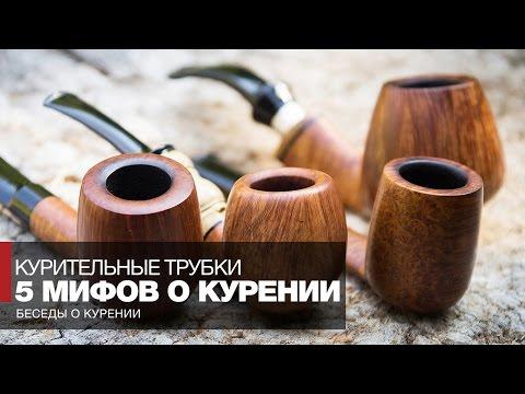 Ложь и правда о курении // 5 мифов о курении трубки