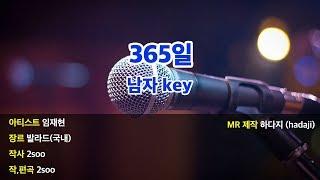남key | 알리 - 365일 MR (남key)
