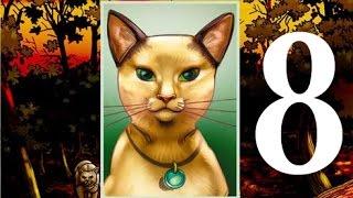 Коты-Воители: Звездоцап и Саша - В поисках дома. Часть 8