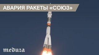 """Авария """"Союза"""" с космонавтами на борту"""