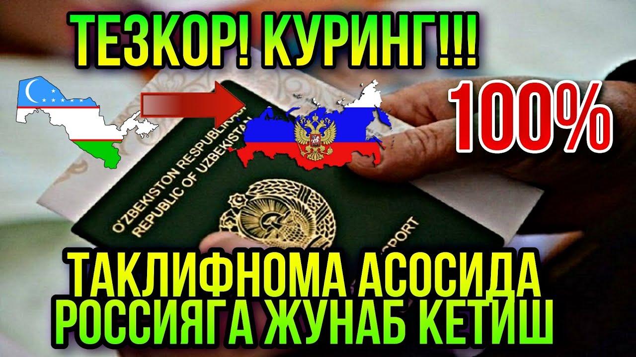 РОССИЯГА КЕТИШ КУРИНГ (ПРИГЛАШЕНИЕ БИЛАН РОССИЯГА БОРИШ) MyTub.uz