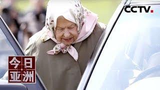 """[今日亚洲]速览 霸气!无证驾驶""""老司机""""再上线 英女王开车看马展  CCTV中文国际"""