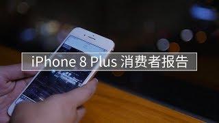 爱否 Fview  【iPhone 8 Plus消费者报告】