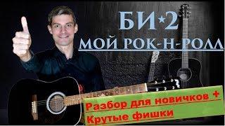 Как сыграть на гитаре песню Би-2