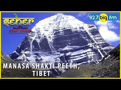 Manasa Shakti Peeth, Tibet   Navratri Bhajans   Seher with Anup Jalota