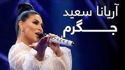آهنگ جدید آریانا سعید - جگرم / ARYANA SAYEED New Song - JIGAREM