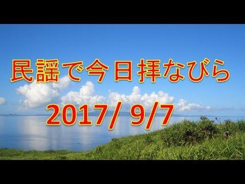 【沖縄民謡】民謡で今日拝なびら 2017年9月7日放送分 ~Okinawan music radio program