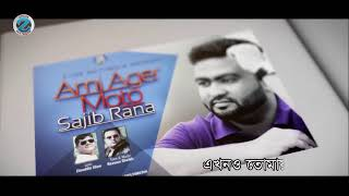 Ami Ager Moto Sajib Rana Mp3 Song Download