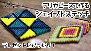 【MIYUKIデリカビーズで作るシェイプドステッチ】プレゼントにもぴったり!覚えればすぐ出来ちゃうハイクオリティークラフト! thumbnail
