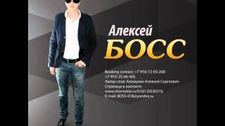 Алексей Босс - Предала