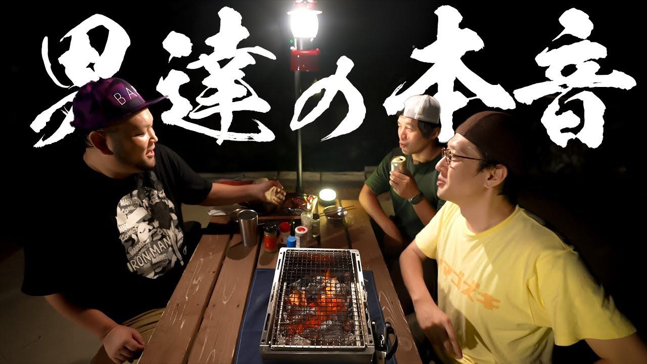 【飯】火起こして肉焼いたら本音が出ました【UUUMキャンプ部】