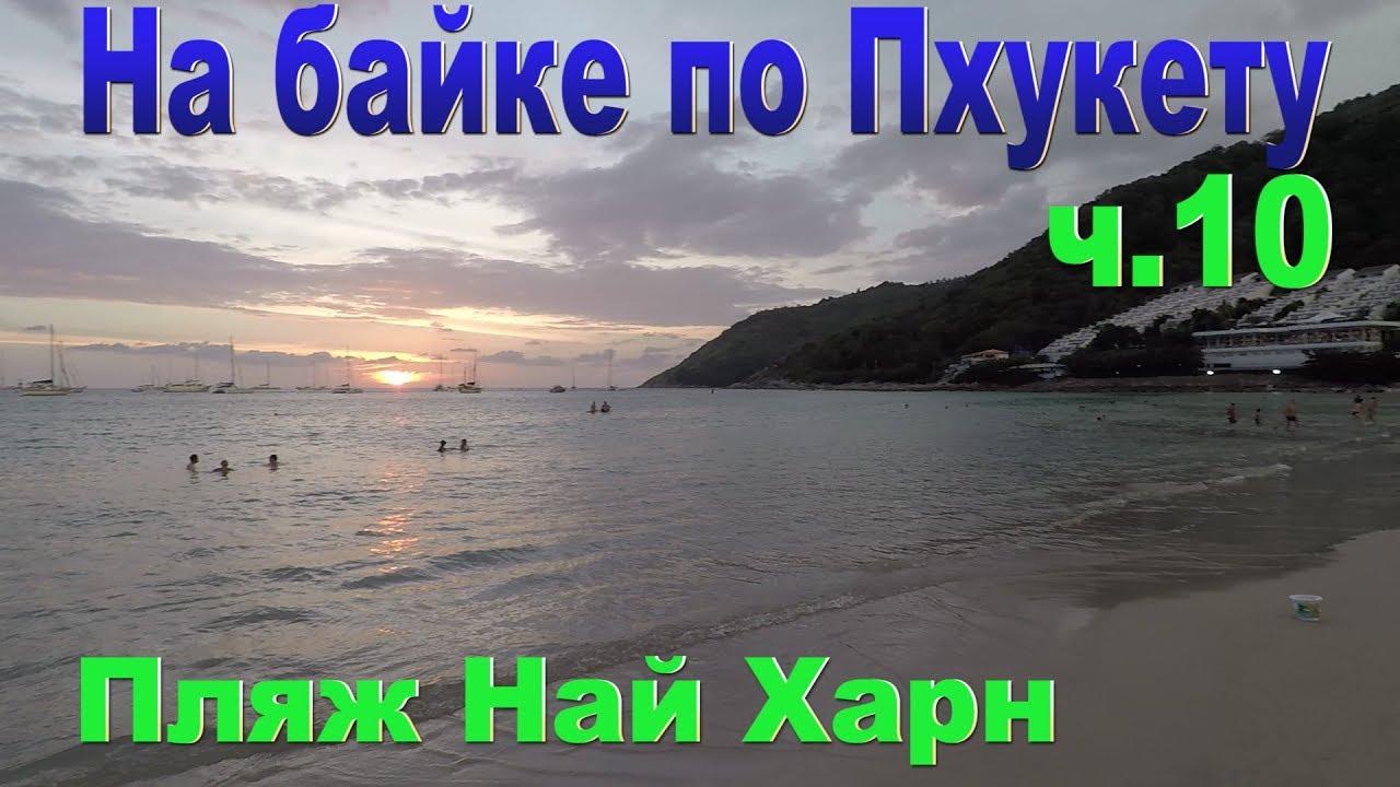 На байке вокруг Пхукета. Часть 10 пляж Най Харн. - YouTube