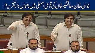 Alamgir Khan Great Speech In National Assembly | 24 June 2019