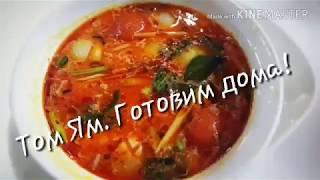 Том Ям. Рецепт из Таиланда