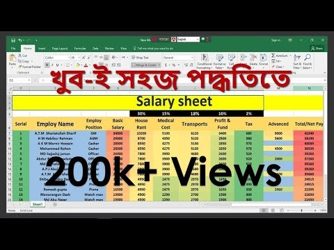Excel Salary Sheet in Microsoft Excel Bangla Tutorial 2018