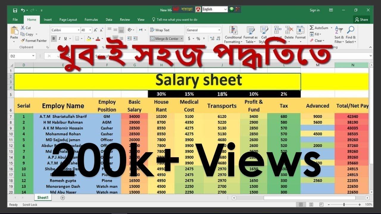 salary sheet in ms excel bangla tutorial 2020
