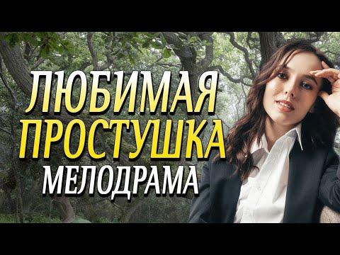 Откровенный фильм 2020. [Залетевшая простушка] Русские мелодрамы 2020. Новинки 2020.