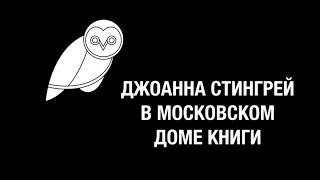 Джоанна Стингрей в Московском Доме Книги