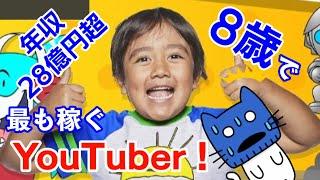 8歳で年収28億円超!世界で最も稼ぐYouTuberって!?【マスクにゃんニュース】