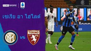 อินเตอร์ มิลาน 3-1 โตริโน่   เซเรีย อา ไฮไลต์ Serie A 19/20