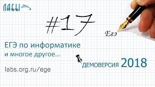 Решение задание 17. Демоверсия ЕГЭ информатика 2018 - видео разбор